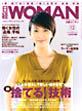 日経ウーマン雑貨の学校掲載