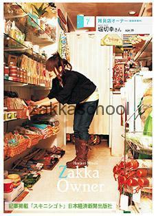 好きに仕事掲載 雑貨の学校の生徒