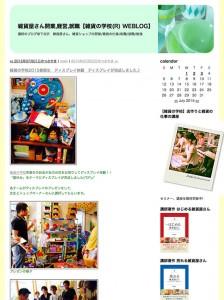 「はじめる雑貨屋さん新版」雑貨の学校の教科書12回目の増刷&電子書籍発行