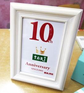 10周年記念盾