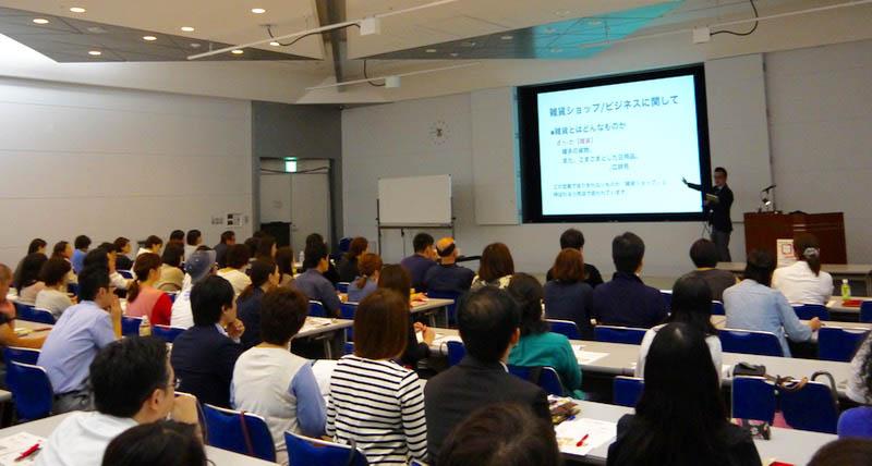雑貨セミナーⓇ at 福岡ギフト・ショー雑貨の学校*講師が9年ぶりに九州でのセミナー実施「雑貨店の開業・運営」