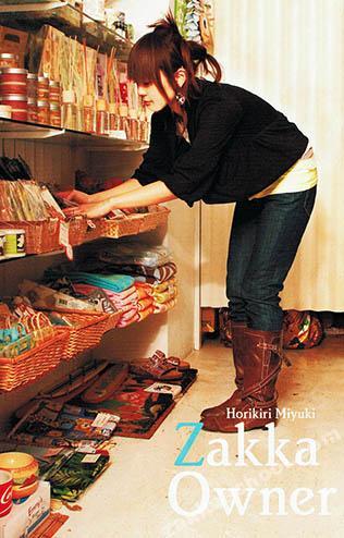 雑貨の学校のある生徒さんの1日 雑貨屋さん開業準備中の彼女の場合