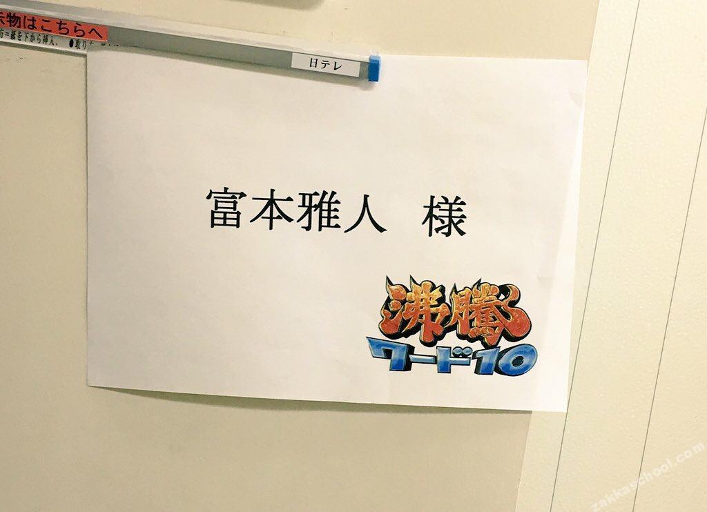 雑貨の学校*講師がテレビ出演。日本テレビ『沸騰ワード10』11月27日