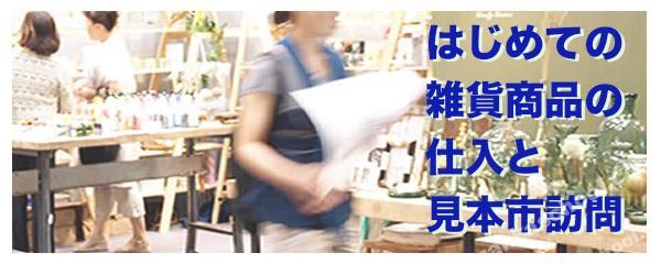 「雑貨の仕入ネット座学と見本市訪問」相談タイムも。1日雑貨セミナー
