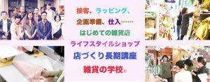 3年ぶり!大阪ギフトショーで雑貨の学校*講師が講演 出版記念 3月15日 大阪マーチャンダイズ・マート