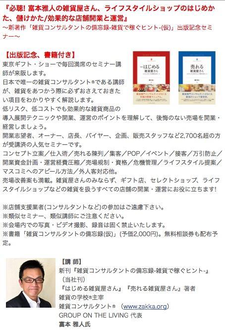 giftshow大阪セミナー