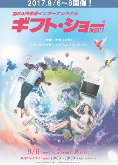 9月6日トップバッター! ギフトショーで雑貨の学校*講師が公式セミナー! 東京ビックサイト
