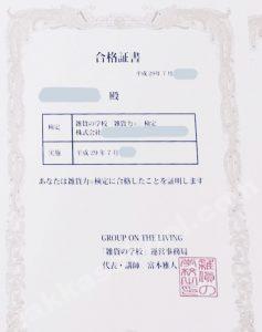 雑貨検定合格証書