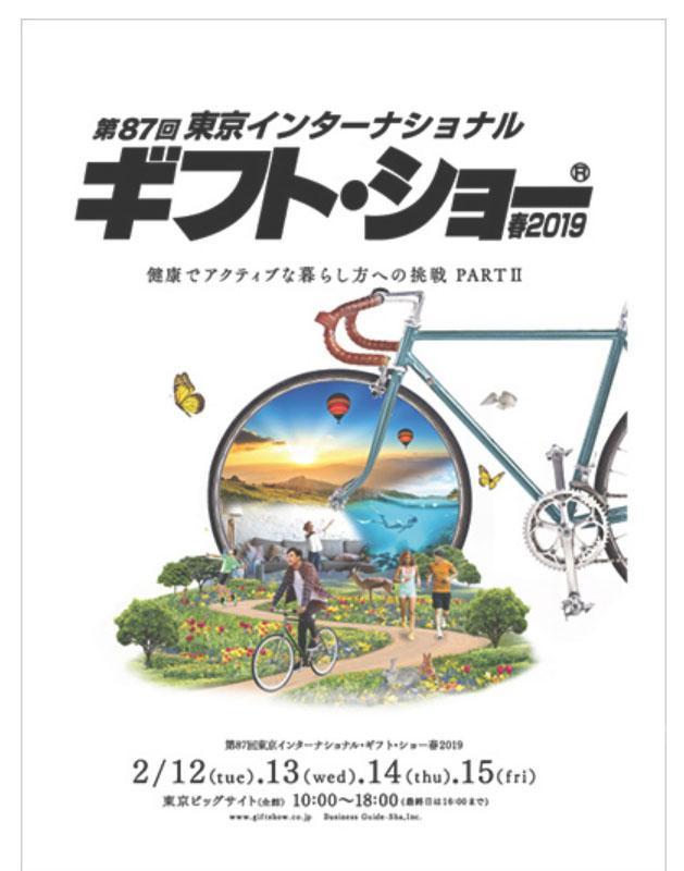 2月12日東京ギフトショーで雑貨の学校®講師が公式セミナー担当