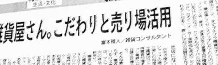 繊研新聞19年4月16日