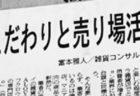 19年9月3日(火) 88回東京ギフトショー9【決定版】雑貨屋さん&ライフスタイルショップのはじめかた、儲けかた。効果的な店舗開業運営の基礎と応用