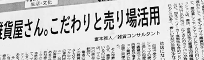 ファッションの業界紙「繊研新聞」に講師が執筆しました