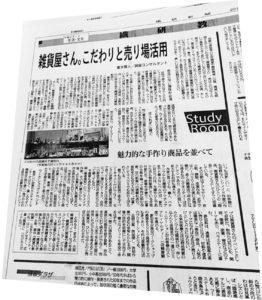 繊研新聞StudyRoom欄2019年4月16日