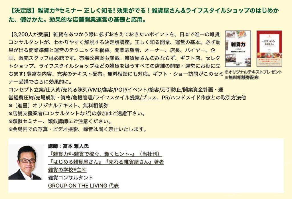 88回東京ギフトショー公式セミナー