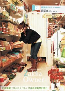 日本経済新聞出版社「好きに仕事」掲載記事
