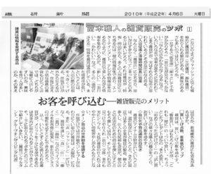 繊研新聞連載「富本雅人の雑貨販売のツボ」