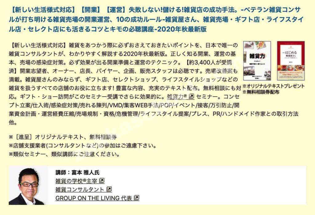 東京ギフトショー セミナー