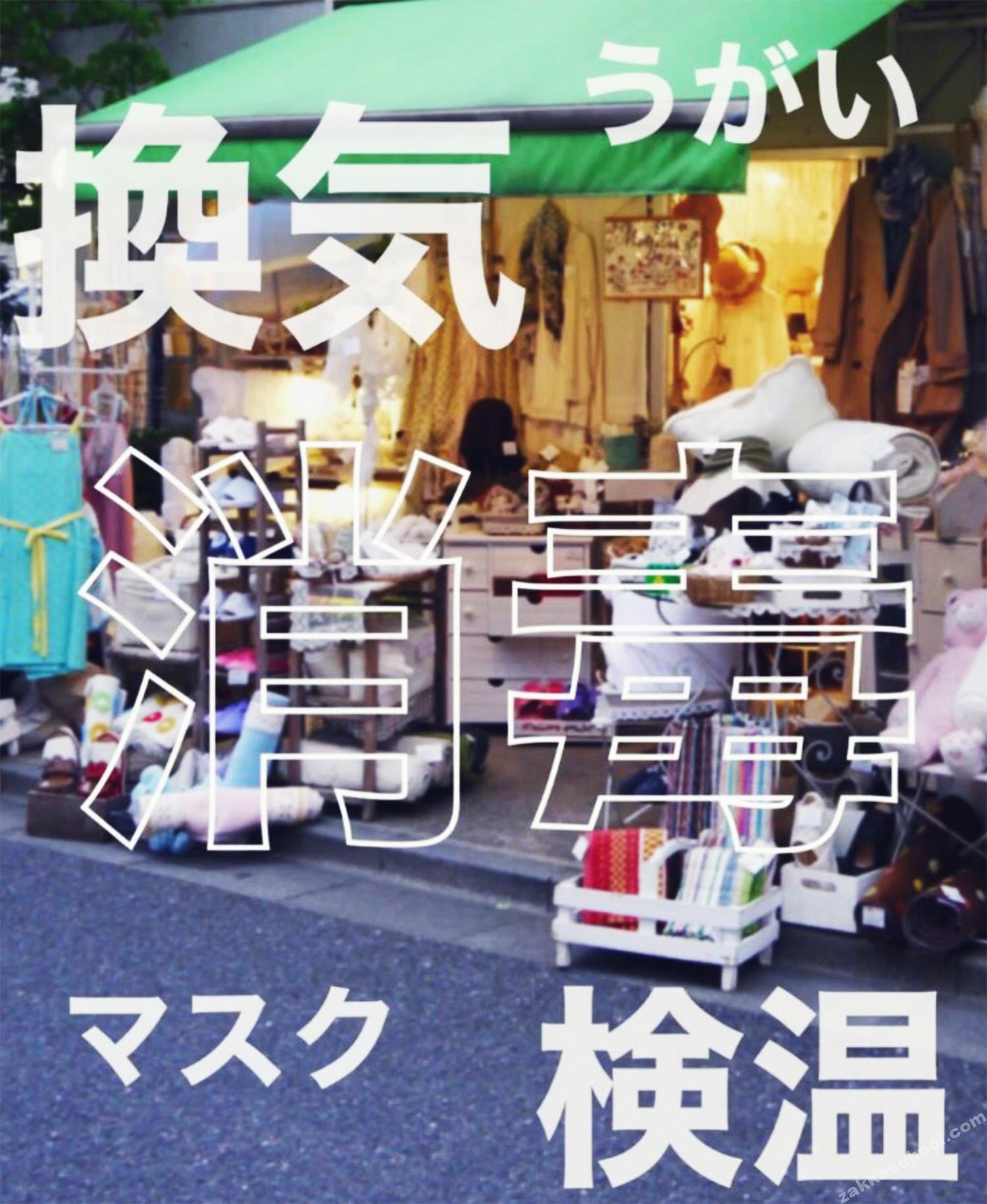 雑貨屋さんの衛生管理