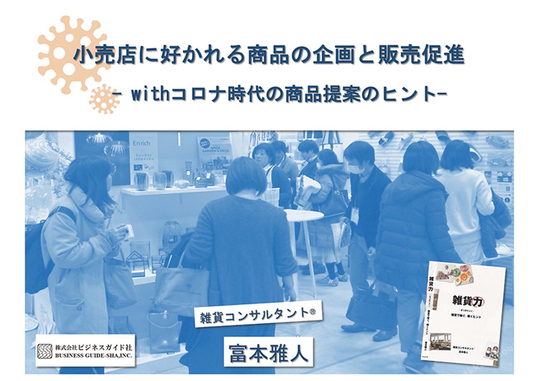 withコロナ時代の商品開発カバー