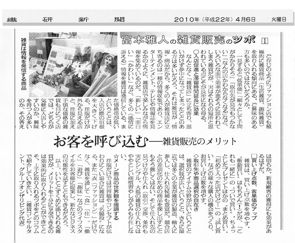 2010年5月18日掲載