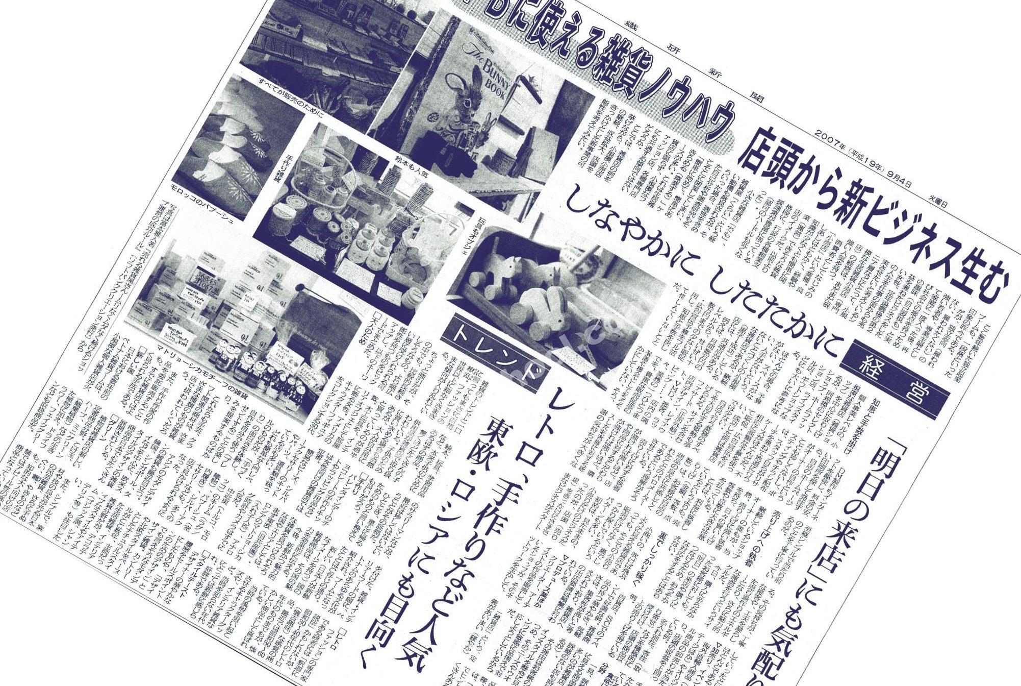 繊研新聞雑貨特集全面