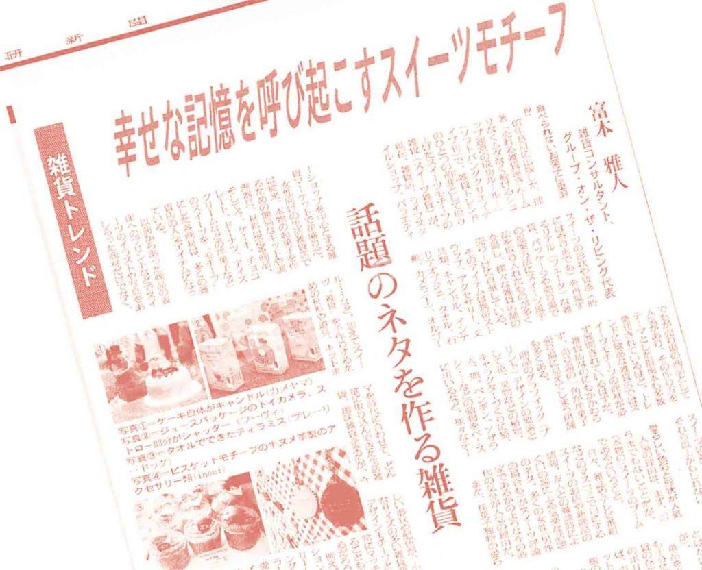 繊研新聞「繊研教室」雑貨トレンド