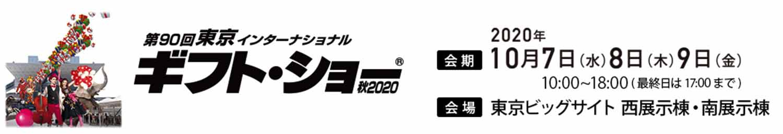 90ギフトショー 東京バナー