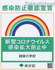 コロナ対策徹底宣言東京
