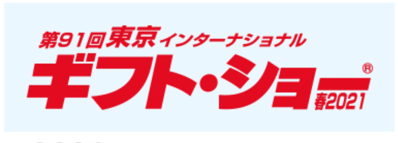 91ギフトショー東京バナー