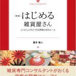 hajimeru_cover_obi