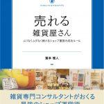 uru_cover_obi