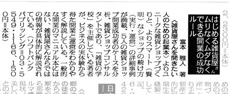 はじめる雑貨屋さん繊研新聞の推薦文