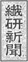 繊研新聞タイトル