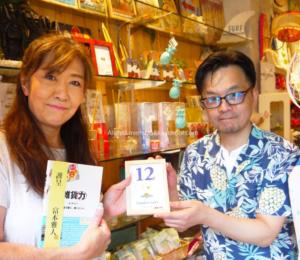 雑貨コンサルタントの富本雅人の店舗訪問